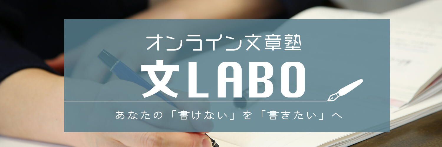 文LABO